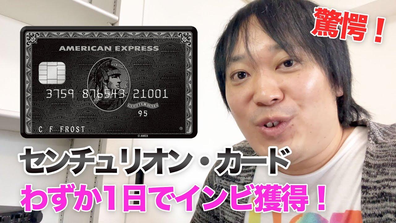 【AMEX】わずか1日でセンチュリオン・カードのインビを獲得した話!