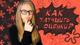 Как улучшить Оценки в школе? Velina Vanilin