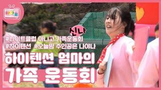 [#아이와가볼만한곳] MBC개그우먼 라윤경과 함께하는 …