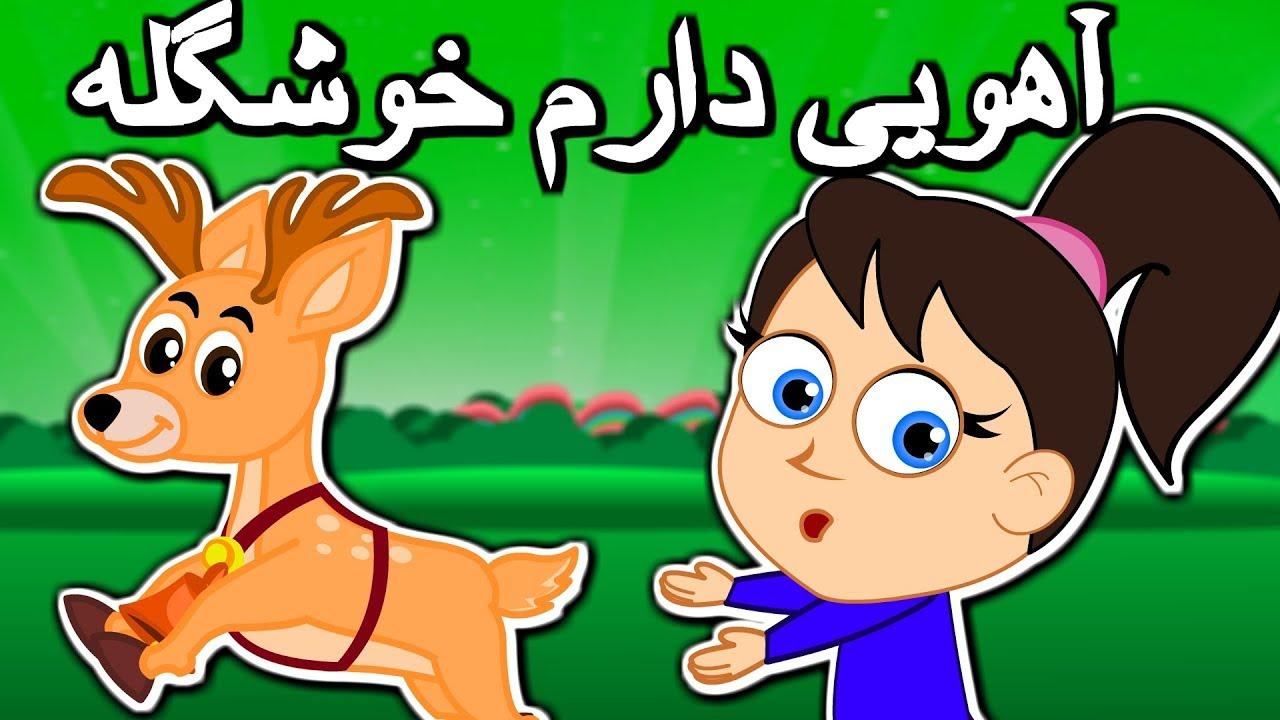 Download اهویی دارم خوشگله فرار کرده زدستم | Tarane Kodakane | Persian Kids Songs | Ahoi Daram Khoshgele