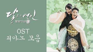 Moonlovers: Scarlet Heart Ryeo OST Piano Album | 달의 연인 - 보보경심 려 OST 전곡 피아노 모음 | Kpop Piano Cover