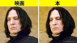 ハリー・ポッターの登場人物:本 vs. 映画