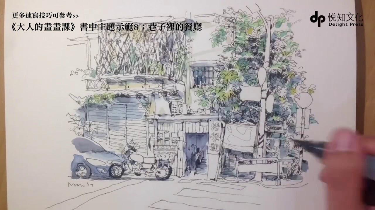 《大人的畫畫課》B6速寫男親繪示範:巷弄街景 - YouTube
