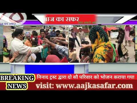 AAJ KA SAFAR MEDIA- निनाद ट्रस्ट द्वारा दो सौ परिवार को भोजन कराया गया