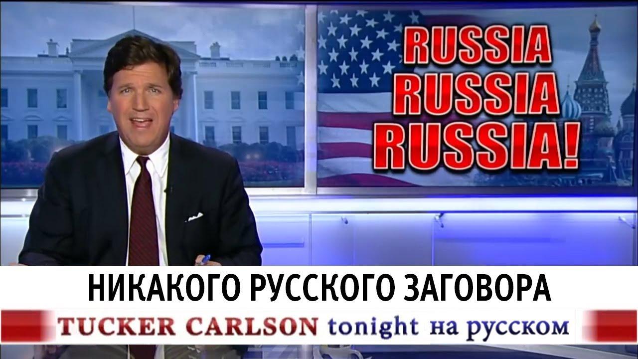 Никакого русского заговора