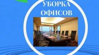 Клининговая компания Наша Суббота(, 2014-01-26T20:23:33.000Z)