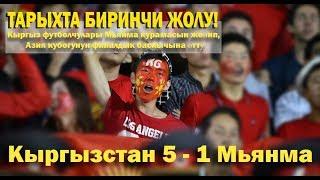 Тарыхта биринчи жолу! Кыргыз футболчулары Мьянма курамасын жеңип, Азия кубогунун финалдык баскычына