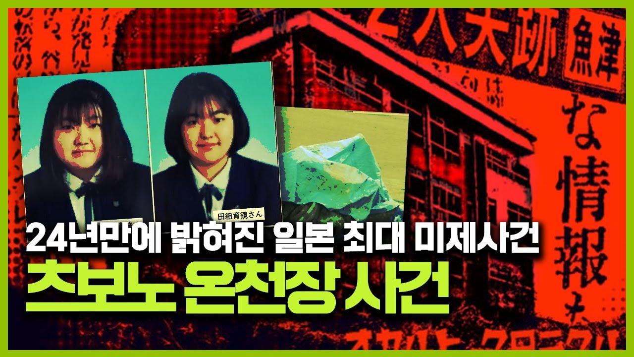 """【24년만에 밝혀진""""일본 두 여고생 실종""""】  또 다른 의문점들. 목격자는 왜 신고를 안했지?ㅣ츠보노 온천장 사건ㅣ오컬트스토리"""