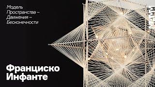 Инсталляция «Модель Пространства – Движения – Бесконечности» Франциско Инфанте-Арана