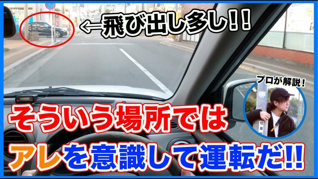 【交通事故を起こさないための具体的テクニック】信号のない交差点の通行方法!検定や実際の運転ですぐに使えます!