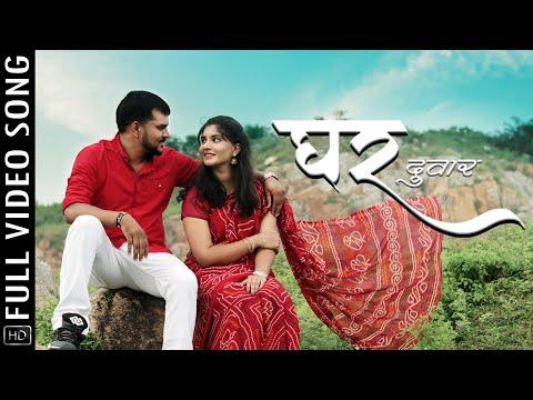 Ghar Duwar | घर दुआर | Video song | Manyas Daherwal |  Pankaj Panday | CG SONG | Romantic Song |