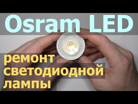 Osram LED MR16 — ремонт светодиодной лампы