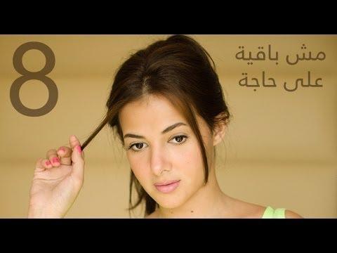 دنيا سمير غانم مش باقيه على حاجه Donia Samir Ghanem