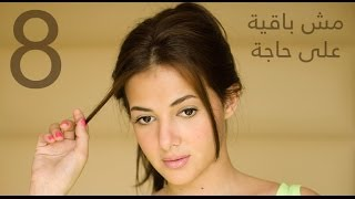 Repeat youtube video دنيا سمير غانم | مش باقيه على حاجه - Donia Samir Ghanem | Mesh Ba2ya 3la 7aga