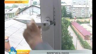 Уже 9 детей в июне выпали из окон и с балконов в Иркутской области