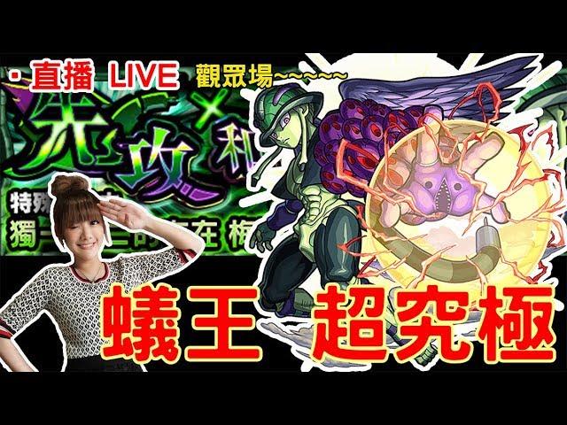 【🔴LIVE 】蟻王超究極!(コニー/獵人/怪物彈珠/Monster Strike/モンスターストライク)