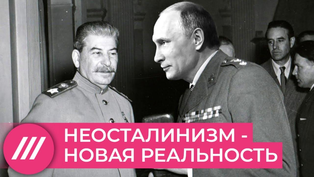 «Неосталинизм — новая политическая реальность»: политолог Кирилл Рогов о послании Путина