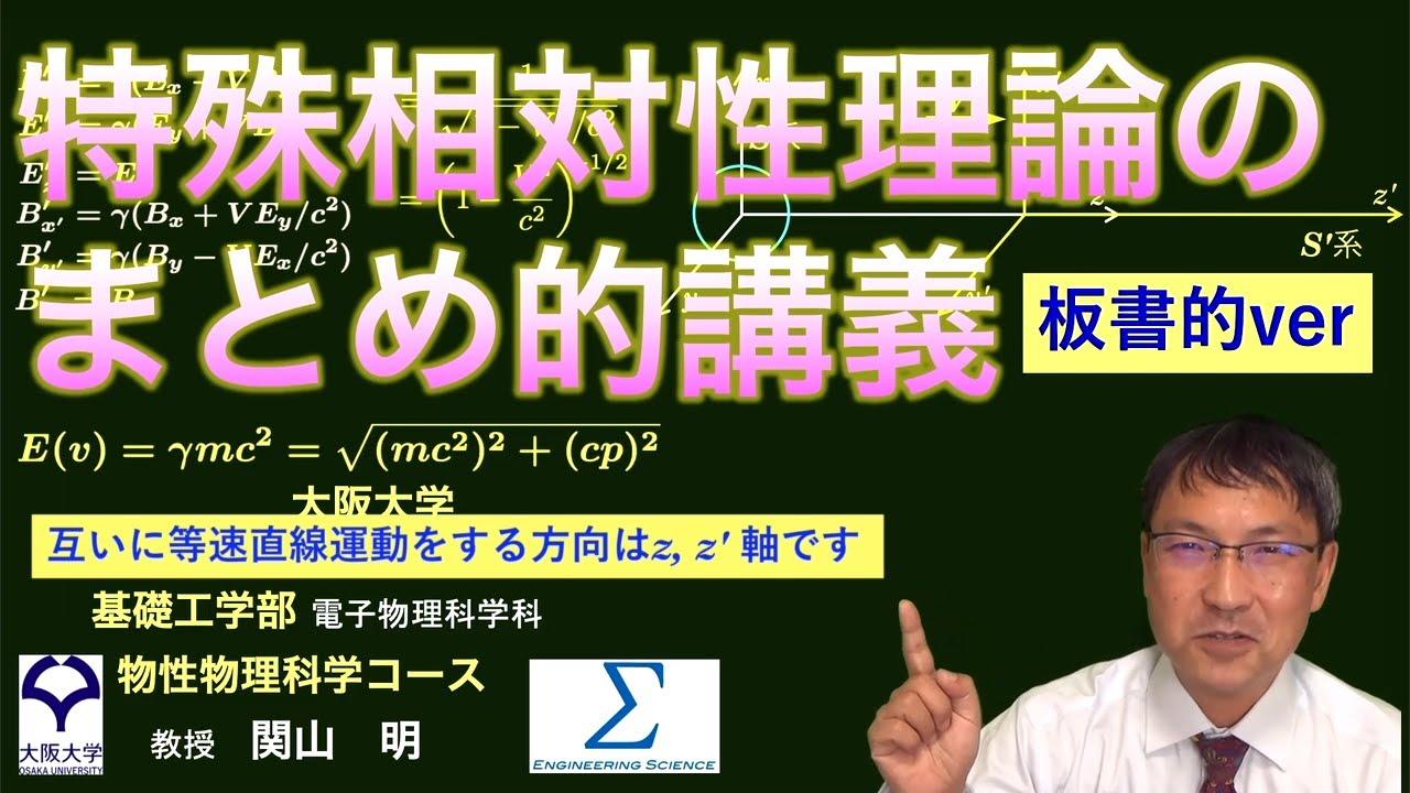 特殊相対性理論のまとめ的講義 (板書的ver)
