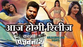 आज होगी रिलीज Bhojpuri Film काशी विश्वनाथ Ritesh Panday & Kajal Raghwani New Bhojpuri Movie 2019
