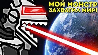 МОЙ МОНСТР ЗАХВАТИЛ ВЕСЬ МИР! - Days of Monsters
