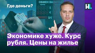 Экономике хуже. Курс рубля. Цены на жилье