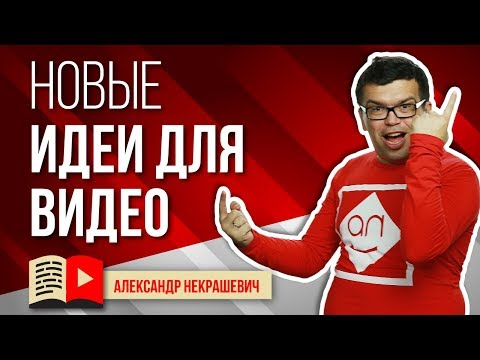 Где брать идеи для видео на YouTube? Что снимать? О чем снимать? Ищем темы для видео на вашем канале