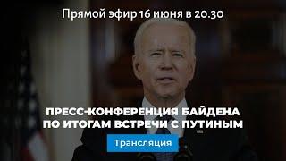 Пресс-конференция Байдена по итогам встречи с Путиным 16 июня 2021 года: прямая трансляция