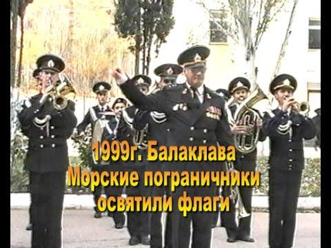 Illarionov59: 1999г  освящение флагов морских пограничников