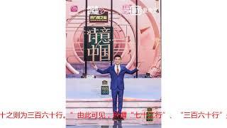 《诗意中国》探寻百业匠心 李湘分享诗意教育理念