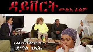 Semay Records - Eritrean Full Movie I DIVERT I ዳይቨርት I ሙሉእ ፊልም I ደራስን ዳይረክተርን ጀማል ሳልሕ