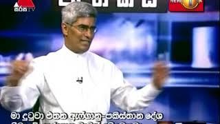 Pethikada Sirasa TV 16th November 2018 Thumbnail