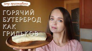 Горячий бутерброд как у ГРИЛЬКОВА Проверка рецепта