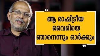 'ആ രാഷ്ട്രീയ വൈരിയെ ഞാനെന്നും ഓര്ക്കും..'    Adv.Jayashankar - 4  Charithram Enniloode   Safari TV