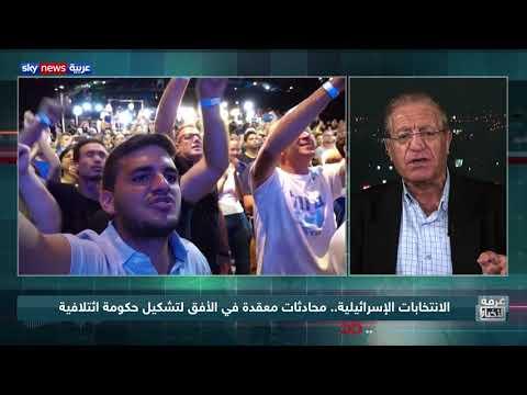 الانتخابات الإسرائيلية.. محادثات معقدة في الأفق لتشكيل حكومة ائتلافية  - نشر قبل 11 ساعة