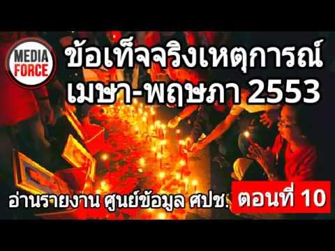 2010  Bangkok Massacre  :  ข้อเท็จจริงเหตุการณ์  เมษายน - พฤษภาคม 2553  ตอน ที่ 10    May 4, 2018