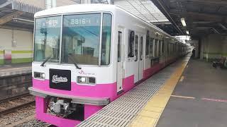 新京成線 千葉中央行き8800形8816編成2021年マリーンズ号 元山駅にて