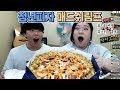 [왕쥬] 청년피자 신메뉴 매드쉬림프+스위트큐브 도우추가!! 먹방 !