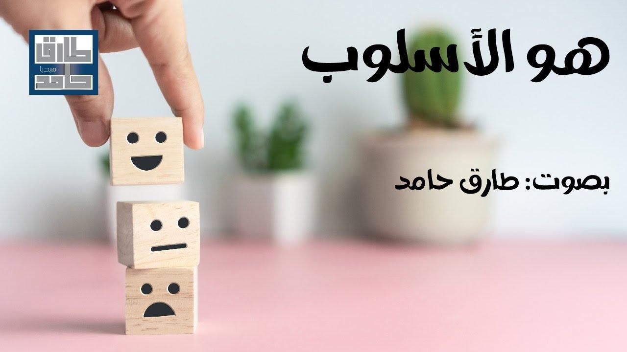 هو الأسلوب | طارق حامد