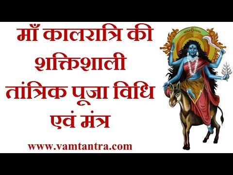 Navratri Saptami Puja Vidhi In Hindi - माँ कालरात्रि की पूजा/मंत्र विधि - Navratri 7th Day Mantra
