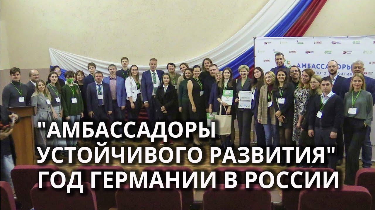 """В области прошел первый международный форум """"Амбассадоров устойчивого развития"""""""
