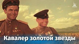 Кавалер золотой звезды (драма, реж. Юлий Райзман, 1950 г.)