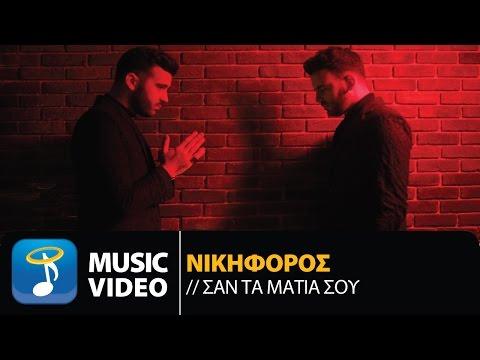 Νικηφόρος - Σαν Τα Μάτια Σου | Nikiforos - San Ta Matia Sou (Official Music Video HD)