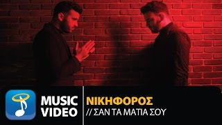 Νικηφόρος - Σαν Τα Μάτια Σου | Nikiforos - San Ta Matia Sou (Official Music Video HD)