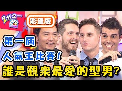 型男人氣大比拼!誰才是台灣人的最愛?「這型男」竟獲得綜藝大哥大真心推薦?!【2分之一強】20190214 一刀未剪版 EP1033