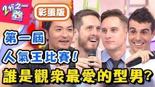 型男人氣大比拼!誰才是台灣人的最愛?「這型男」竟獲得綜藝大哥大真心推薦?!【2分之一強】20190214 一刀未剪版 EP1033 佩德羅 法比歐