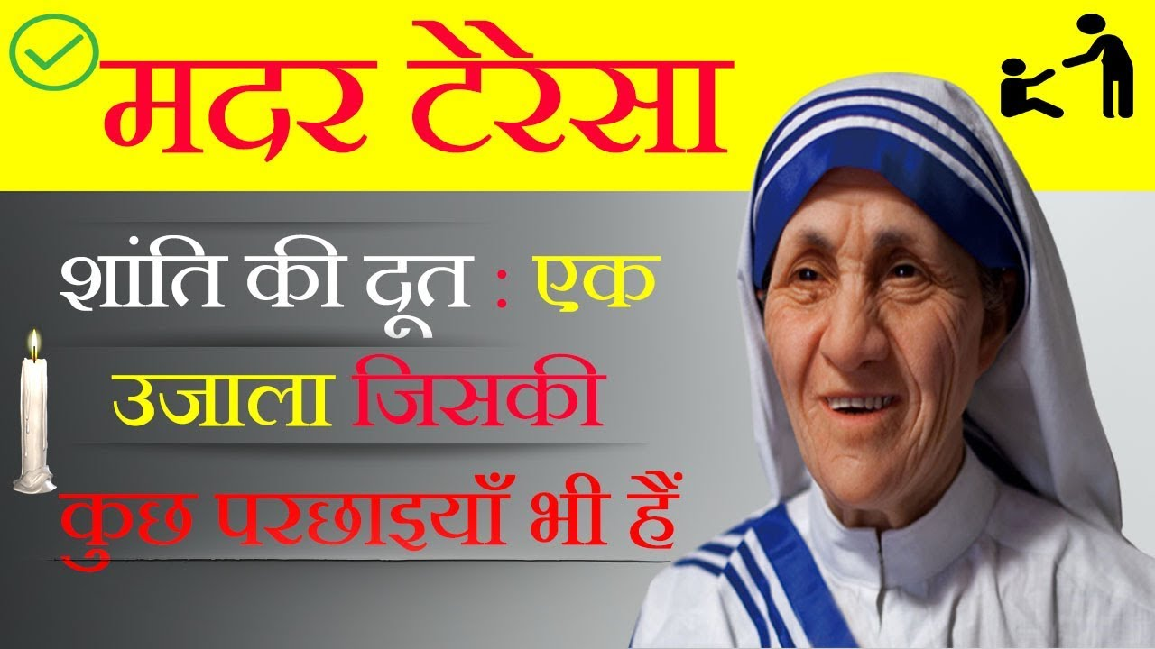 mother teresa biography life of mother teresa in hindi  mother teresa biography life of mother teresa in hindi