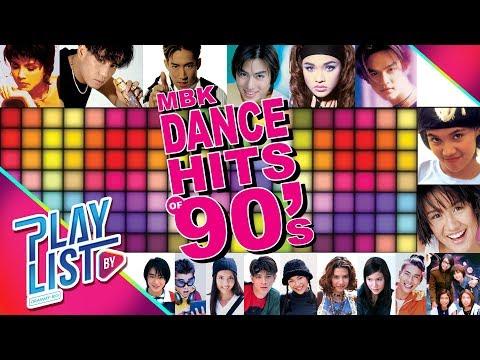 【รวมเพลง】MBK dance hits 90s   คู่กัด, พลิกล็อค, กลับดึก
