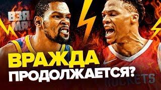 ГЛАВНЫЕ ВРАГИ НБА | Дюрант и Уэстбрук взялись за старое?
