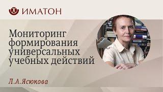 Л.А. Ясюкова. УУД. Мониторинг формирования универсальных учебных действий