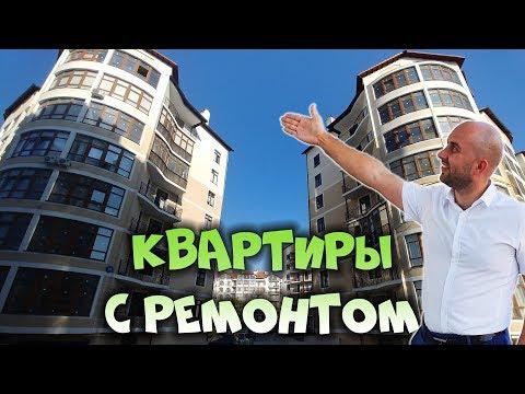 КВАРТИРЫ с ремонтом в новостройках Геленджика || 3 квартиры ПОД КЛЮЧ в ЖК Черноморский-2! Мы нашли!